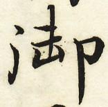 三体習字・楷 - 御 (20)