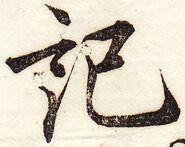 『新編日用文字』0249