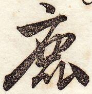 『新編日用文字』0561