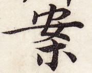 三体習字・楷 - 案 (3)