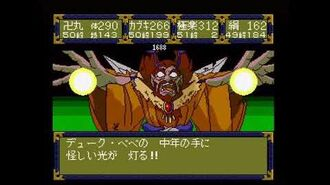 天外魔境II 卍MARU PCエンジン 全シーン(後編)