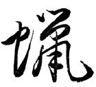 『日用・草書早わかり』0103