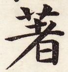 三体習字・楷 - 著