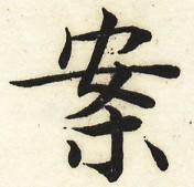 三体習字・楷 - 案 (4)