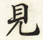 三体習字・楷 - 見 (8)