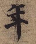 Lantingxu004
