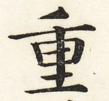 三体習字・楷 - 重
