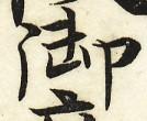 三体習字・楷 - 御 (18)