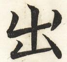 三体習字・楷 - 出 (5)