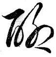 『日用・草書早わかり』0015