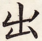 三体習字・楷 - 出 (3)