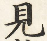 三体習字・楷 - 見 (4)