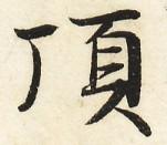 三体習字・楷 - 頂