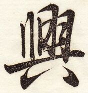 『新編日用文字』1106