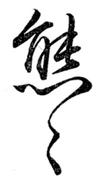 『日用・草書早わかり』0451