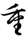 『日用・草書早わかり』0067