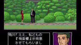 山村美紗サスペンス 金盞花京絵皿殺人事件をプレイ その1