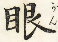 三体習字・楷 - 眼 (2)