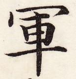 三体習字・楷 - 軍