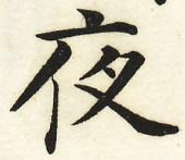 三体習字・楷 - 夜 (5)