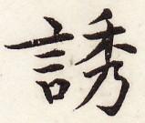 三体習字・楷 - 誘 (2)