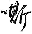 『日用・草書早わかり』0049