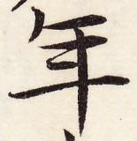 三体習字・楷 - 年 (11)