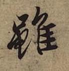 Lantingxu066