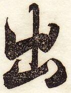 『新編日用文字』0326
