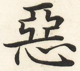 三体習字・楷 - 惡