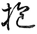 『日用・草書早わかり』0046