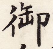 三体習字・楷 - 御 (3)