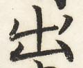 三体習字・楷 - 出 (9)