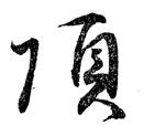 『日用・草書早わかり』0045