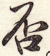 『新編日用文字』0331