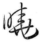 『日用・草書早わかり』0908