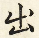 三体習字・楷 - 出 (15)