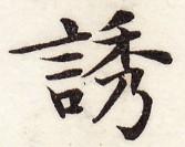 三体習字・楷 - 誘