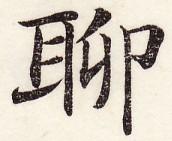三体習字・楷 - 聊