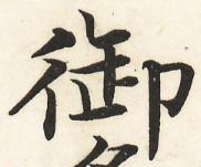 三体習字・楷 - 御 (16)