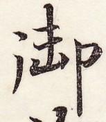 三体習字・楷 - 御 (8)