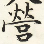 三体習字・楷 - 營 (2)