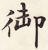 三体習字・楷 - 御
