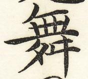 三体習字・楷 - 舞 (2)