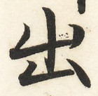 三体習字・楷 - 出 (10)