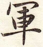 『新編日用文字』0635