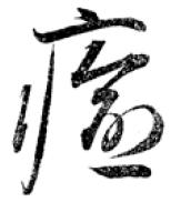 『日用・草書早わかり』0255