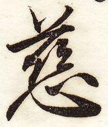 『新編日用文字』1279