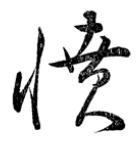 『日用・草書早わかり』0913