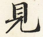 三体習字・楷 - 見 (11)